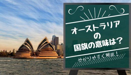 オーストラリアの国旗の意味は?子供にも分かりやすく説明!