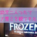 アナ雪2は字幕で観る?吹き替えで観る? 映画館で観る字幕(英語)のアナ雪2はバイリンガル育児に使える!