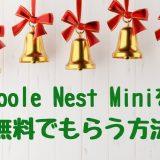 Google Nest Mini が 無料 でもらえる!無料配布 クーポン の 入手方法 と 使い方
